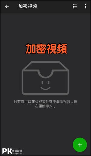 全能視頻播放器App2