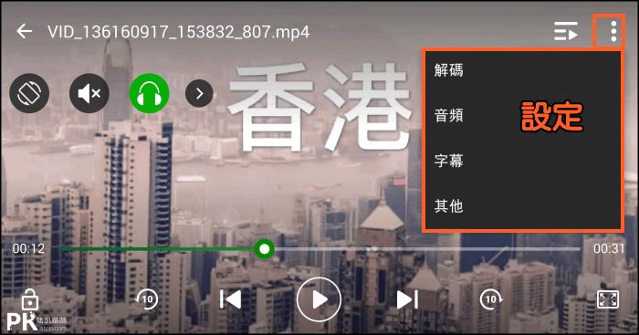 全能視頻播放器App3_