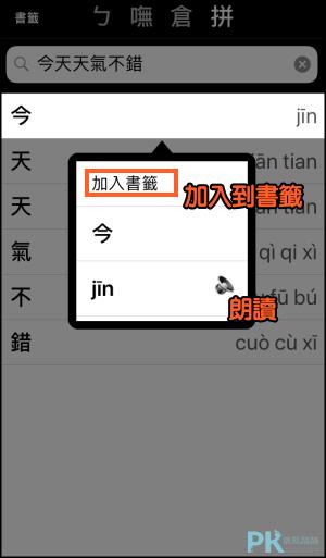 輸入法字典App4