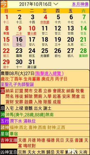 開運農民曆-黃曆吉日氣象App2