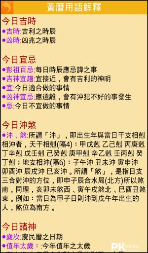 開運農民曆-黃曆吉日氣象App3