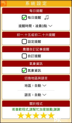 開運農民曆-黃曆吉日氣象App4