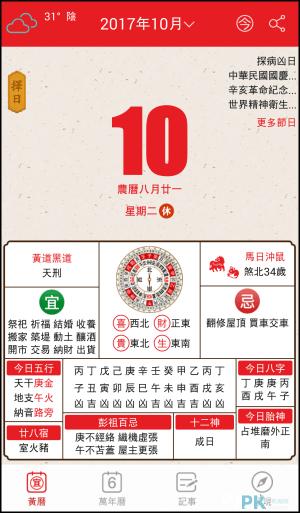 順曆-萬年曆App1