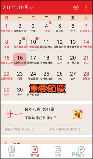 順曆-萬年曆App2