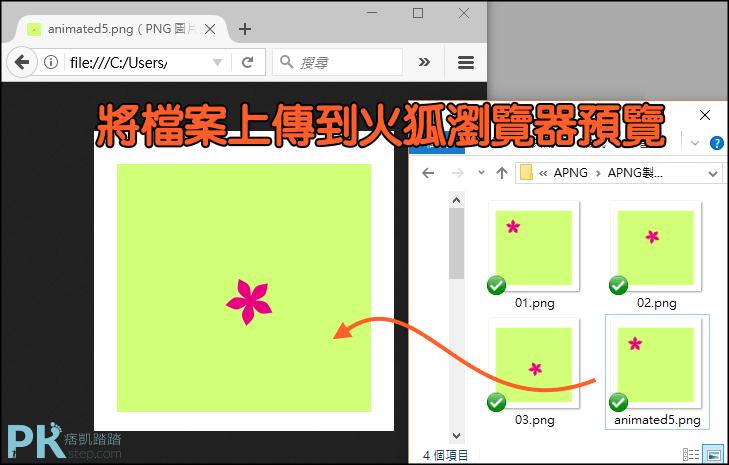APNG動畫製作教學4