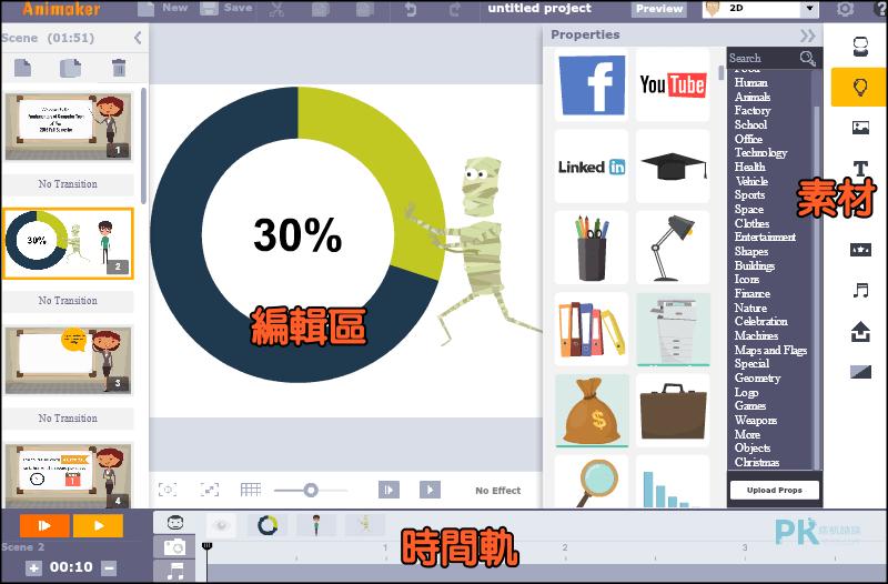 Animaker動畫製作軟體教學3
