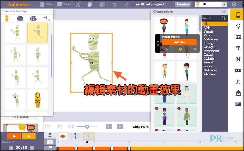 Animaker動畫製作軟體教學4