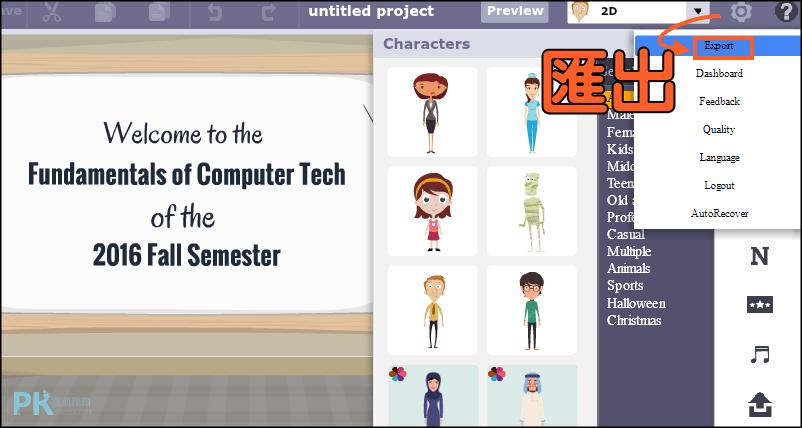 Animaker動畫製作軟體教學5