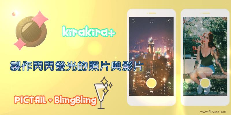 BlingBling_camera1