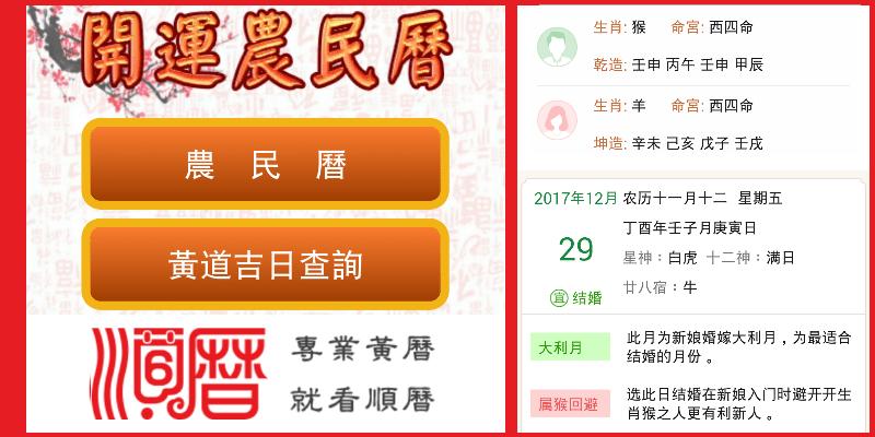 Chinese-Calendar_app