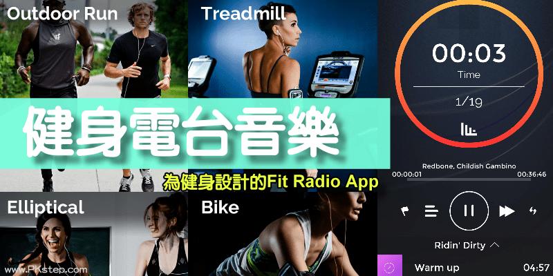 Fit-Radio_app
