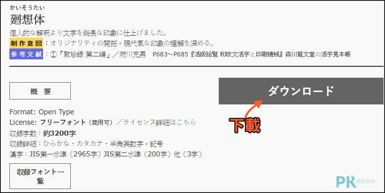 Font-Bear-免費字體下載3