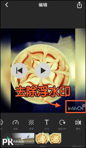 InShot視頻剪輯App去除浮水印教學1
