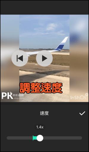 InShot視頻剪輯App教學3