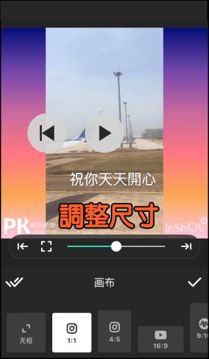 InShot視頻剪輯App教學4