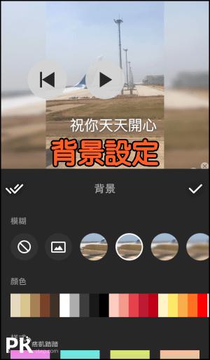 InShot視頻剪輯App教學6