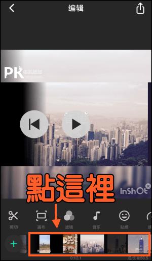InShot視頻剪輯App教學7