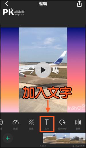 InShot視頻剪輯App-加入文字教學1