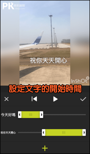 InShot視頻剪輯App-加入文字教學2