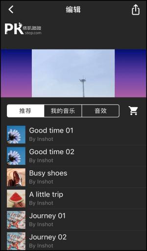 InShot視頻剪輯App-加入音樂教學2