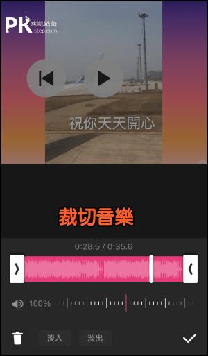 InShot視頻剪輯App-加入音樂教學3