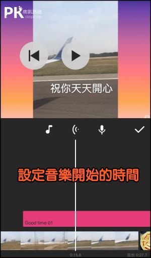 InShot視頻剪輯App-加入音樂教學4