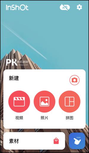 InShot視頻照片編輯App教學1