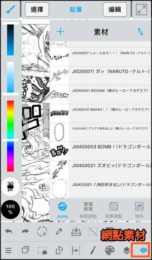 JUMP-PAINT漫畫繪製App5