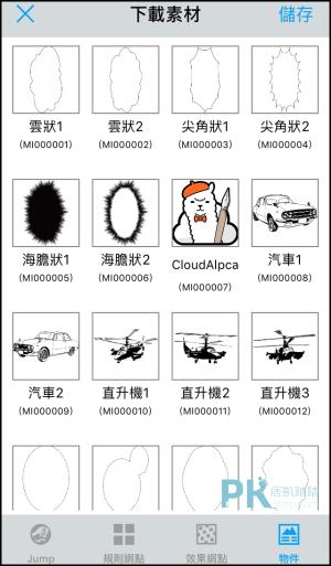 JUMP-PAINT漫畫繪製App6