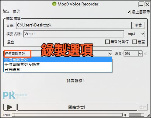 Moo0電腦錄音軟體2