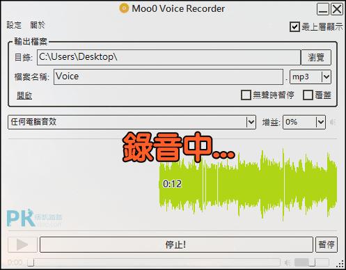 Moo0電腦錄音軟體3