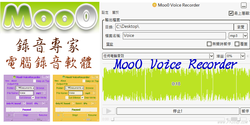 Moo0_Voice-Recorder_pkstep