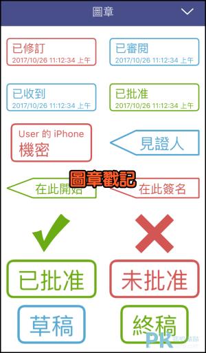 PDFelement手機文件編輯器4