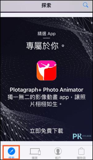 Plotagraph動畫使用教學1