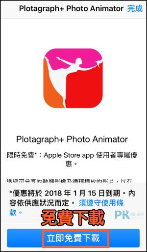 Plotagraph動畫使用教學2