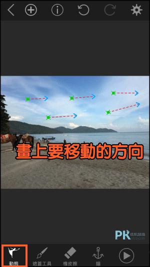 Plotagraph動畫使用教學6