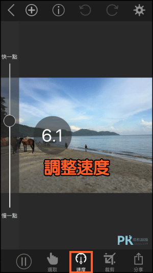 Plotagraph動畫使用教學7