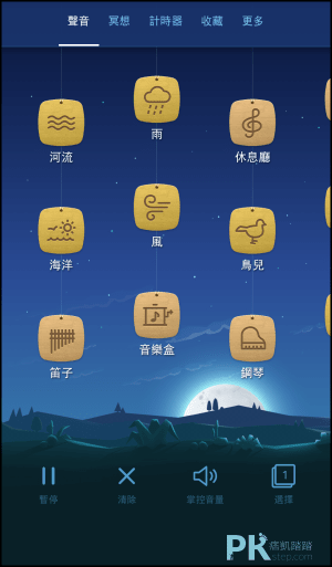Relax-Melodies睡眠與瑜伽App1