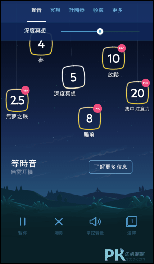 Relax-Melodies睡眠與瑜伽App2