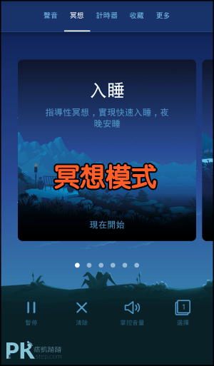 Relax-Melodies睡眠與瑜伽App3