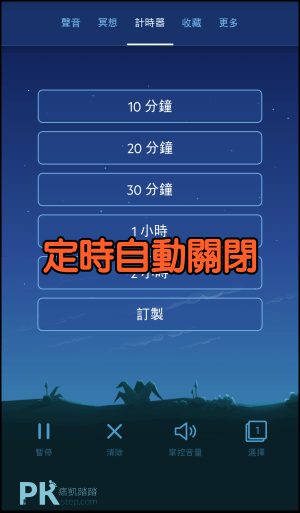 Relax-Melodies睡眠與瑜伽App4