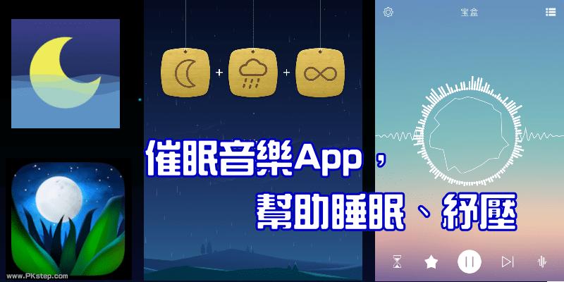睡不著?無法專心嗎?就用「催眠音樂App」來幫助睡眠、放鬆、舒緩身心壓力吧!(Android、iOS)