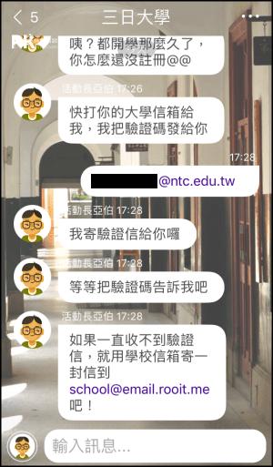 Rooit匿名聊天-大學生限定2