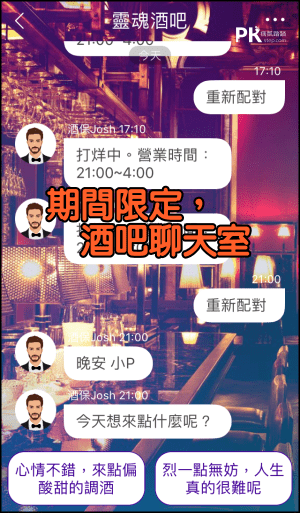 Rooit匿名聊天-酒吧1