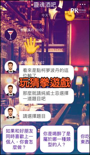 Rooit匿名聊天-酒吧2