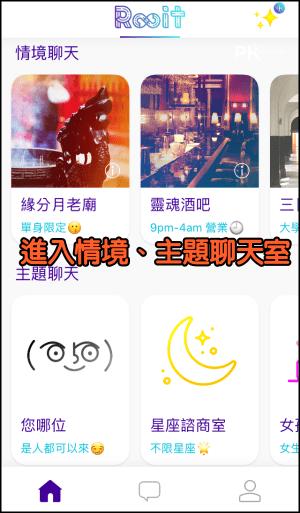 Rooit匿名聊天App2