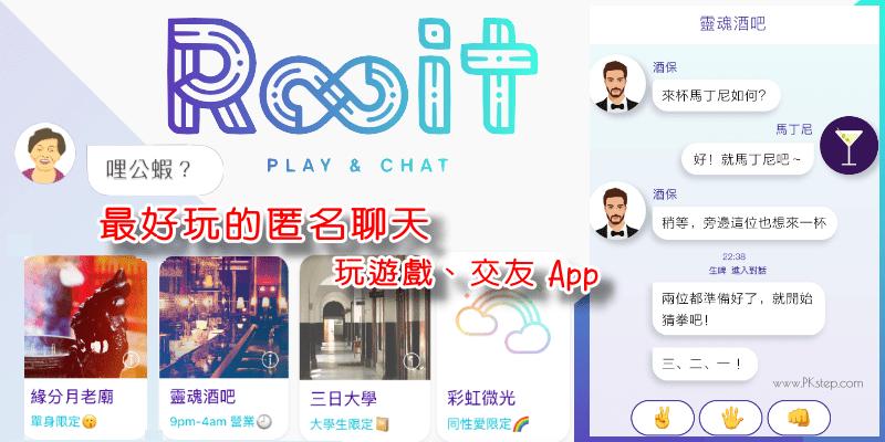《Rooit》最好玩的匿名聊天App!虛擬情境、酒吧、玩遊戲交友、大學生限定、真心話與彩虹主題聊天室~隨機配對找聊伴。(Android、iOS)