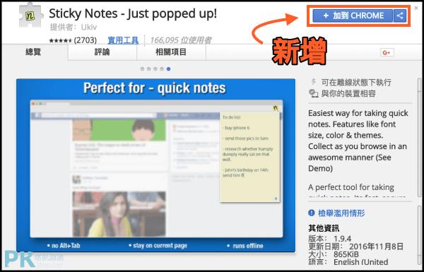 Sticky-notes瀏覽器便利貼1