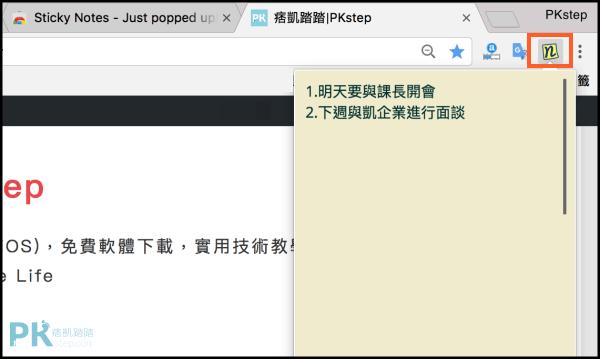 Sticky-notes瀏覽器便利貼2
