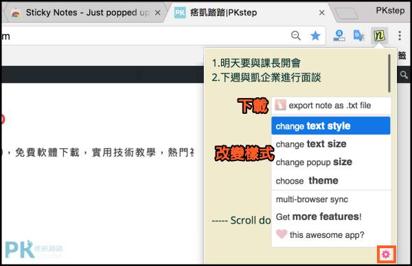 Sticky-notes瀏覽器便利貼3